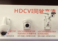 HDCVI同轴高清监控技术